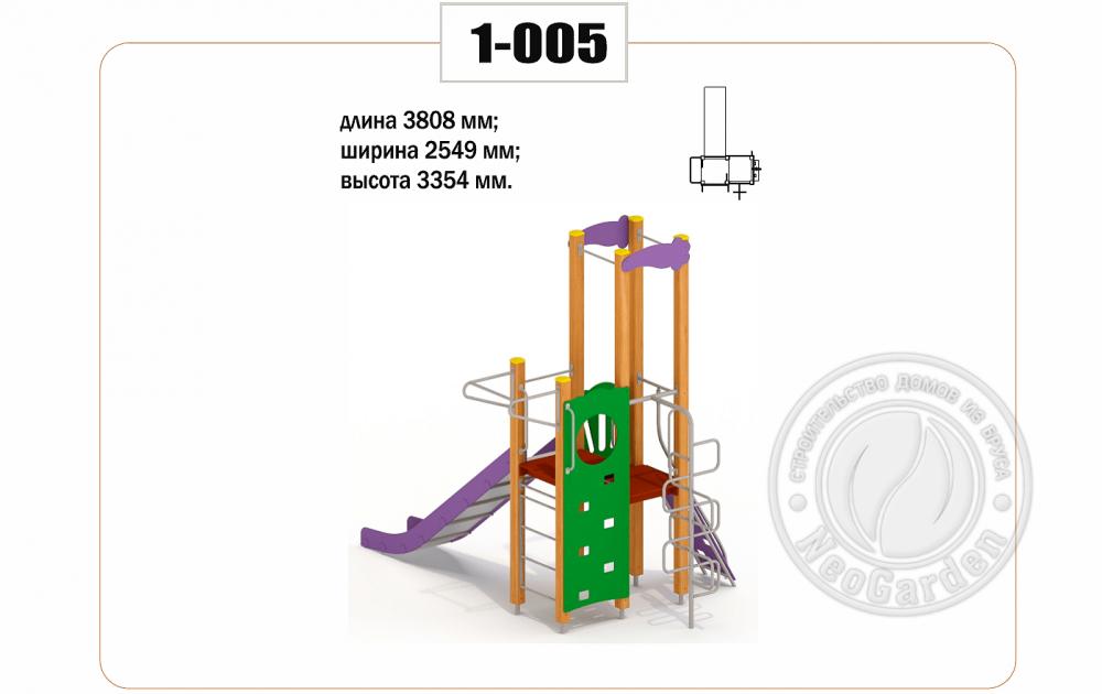 Детский игровой комплекс № 1-005