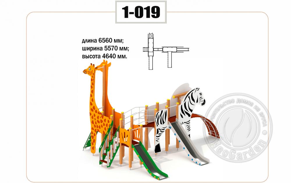 Детский игровой комплекс № 1-019