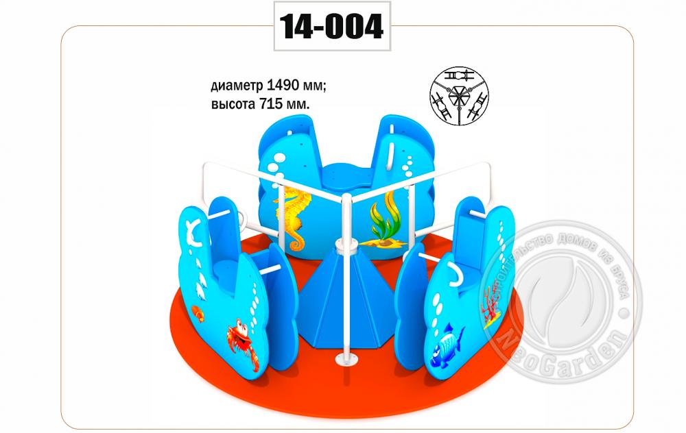 Детская карусель 14-004