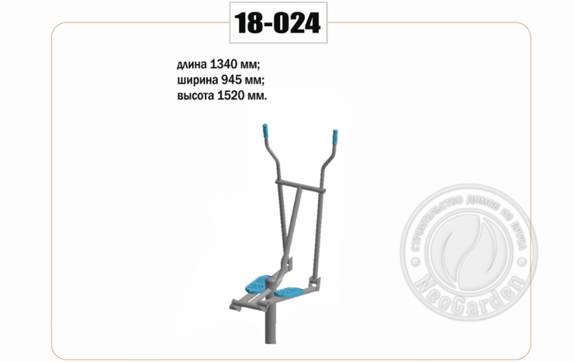 Уличный фитнес тренажёр 18-024