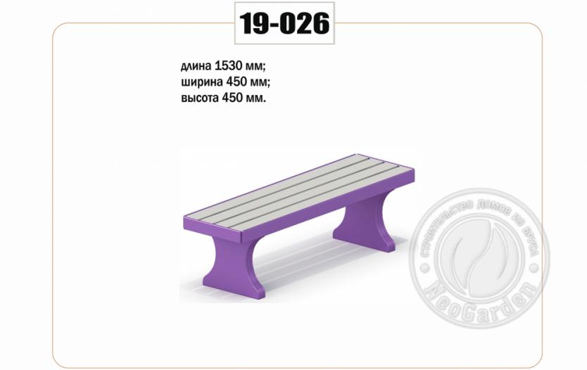 Садовая скамейка 19-026