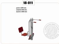 Уличный тренажёр для фитнеса 18-011