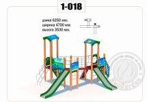 Детский игровой комплекс № 1-018
