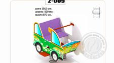 Детский игровой комплекс № 2-009
