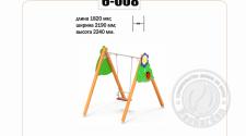 Детские уличные качели 6-008