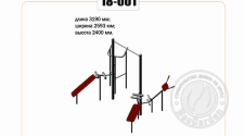 Уличный тренажёр для фитнеса 18-001