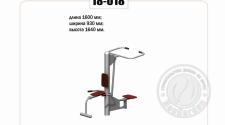 Уличный тренажёр для фитнеса 18-018