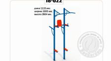 Уличный фитнес тренажёр 18-022