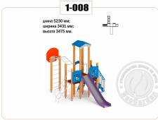 Детский игровой комплекс № 1-008