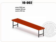 Садовая скамейка 19-002