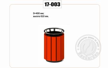 Урна 17-003